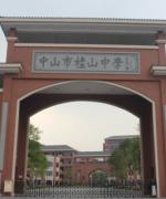 中山市桂山中学