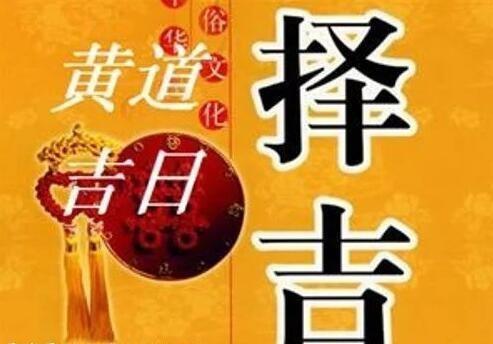 看日子就找中国看日子网的欧老师